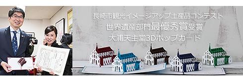 国宝大浦天主堂3Dグリーティングカード
