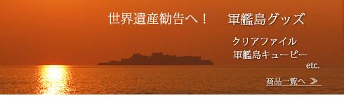 世界遺産勧告。長崎軍艦島 軍艦島クリアファイル 軍艦島キューピー