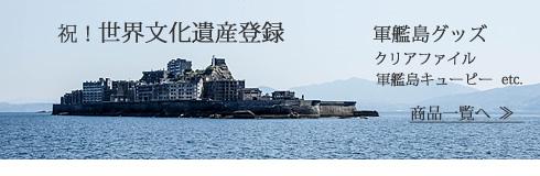 世界文化遺産登録決定。長崎軍艦島 軍艦島クリアファイル 軍艦島キューピー