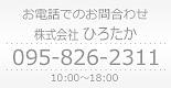 長崎土産ドットコムお問い合わせ