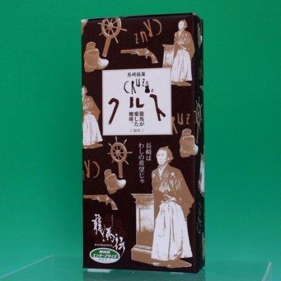 画像2: 龍馬:長崎銘菓クルス珈琲 12枚