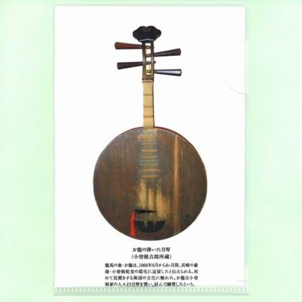画像1: A6ミニファイル【お龍の弾いた月琴】 (1)
