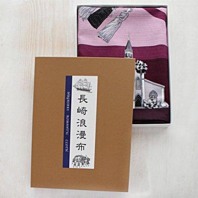 画像2: 長崎浪漫布(ロマンクロス) ワインレッド