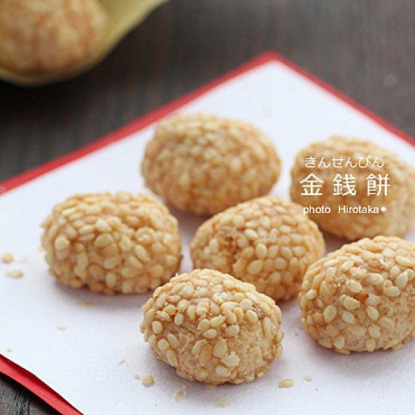 画像1: 金銭餅きんせんぴん(福建) (1)
