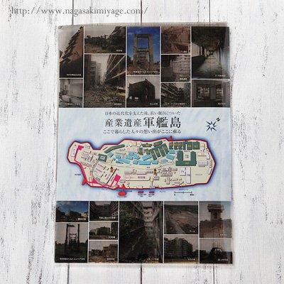 画像2: 長崎軍艦島 クリアファイル【ひろたかオリジナル】