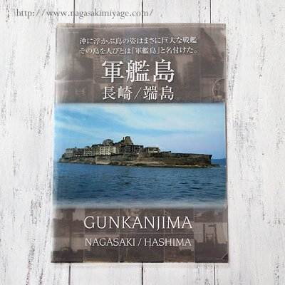 画像1: 長崎軍艦島 クリアファイル【ひろたかオリジナル】