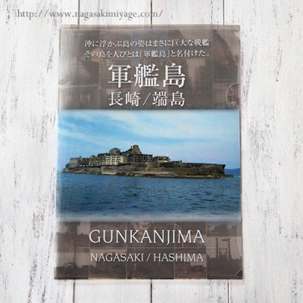 画像1: 長崎軍艦島 クリアファイル【ひろたかオリジナル】 (1)