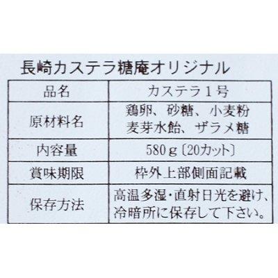 画像3: 長崎カステラ 糖庵1号 20カット(長崎本舗)