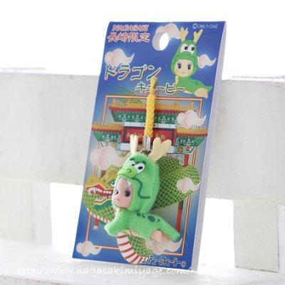 画像1: 【長崎限定】ドラゴンキューピー ストラップ 根付