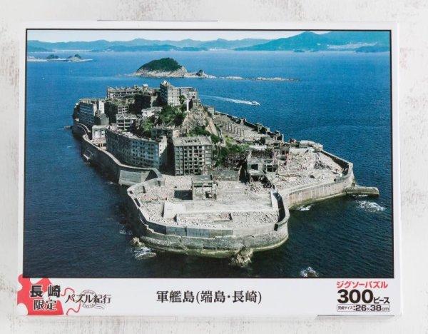画像1: 【長崎限定パズル紀行】 軍艦島(端島・長崎) (1)