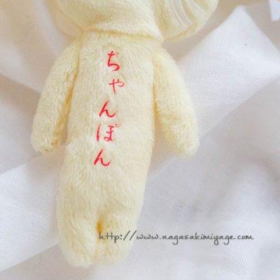 画像3: 天空の非公認キャラクター【ゆきおシリーズ】ちゃんぽんマスコット