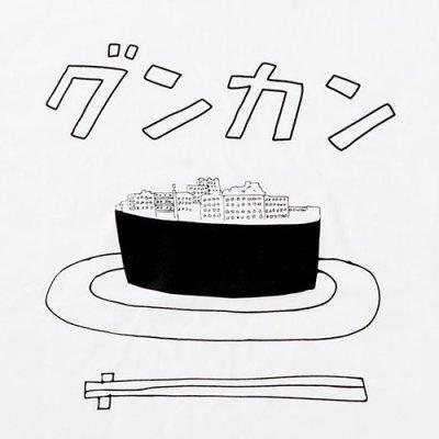画像1: 軍艦島デザインTシャツ <グンカン>