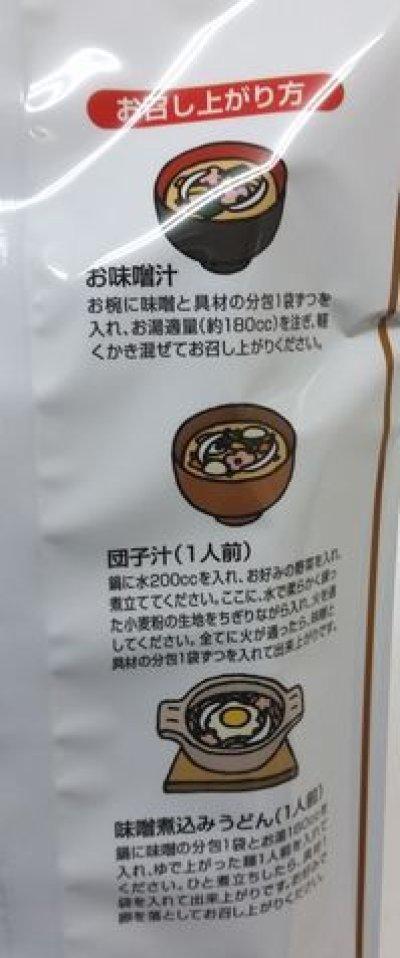 画像1: 日本海産 あごの味噌汁 5食分
