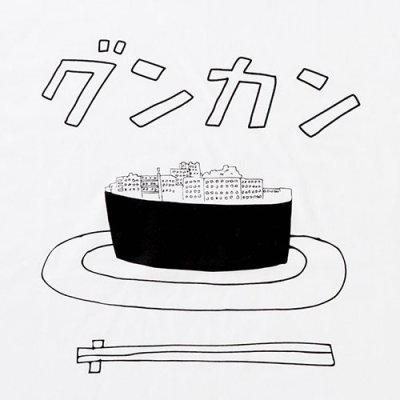 画像1: <グンカン>マグカップ
