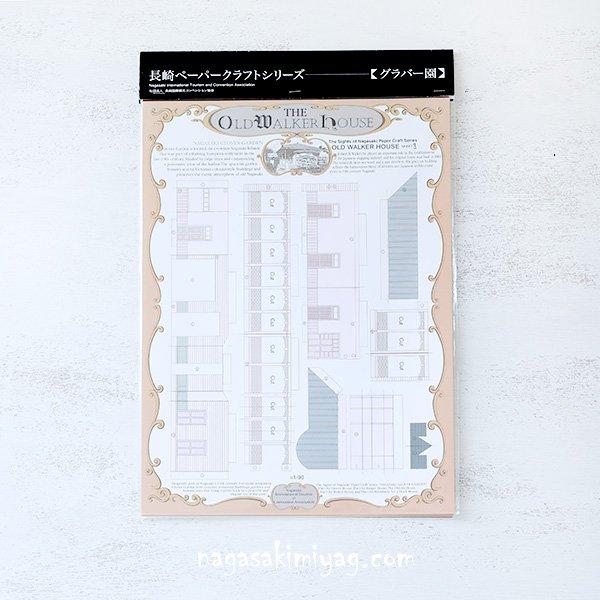画像1: 長崎ペーパークラフトシリーズ:グラバー園旧ウォーカー邸 (1)
