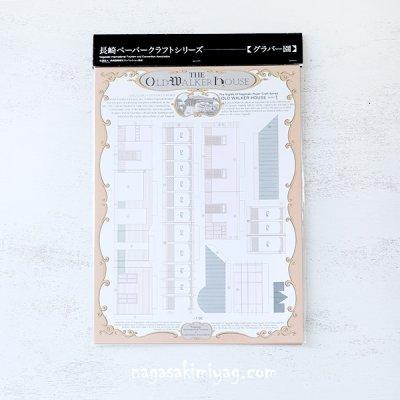 画像2: 長崎ペーパークラフトシリーズ:グラバー園旧ウォーカー邸