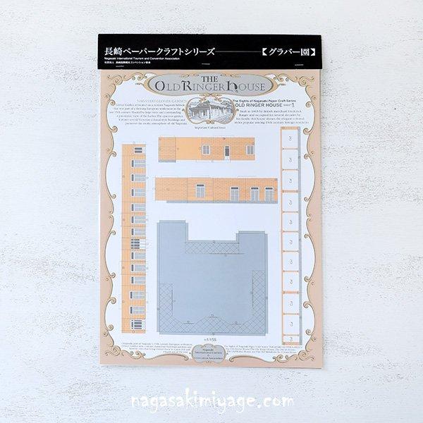 画像1: 長崎ペーパークラフトシリーズ:グラバー園旧リンガー邸 (1)
