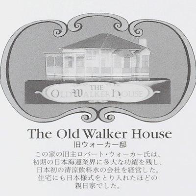 画像1: 長崎ペーパークラフトシリーズ:グラバー園旧ウォーカー邸