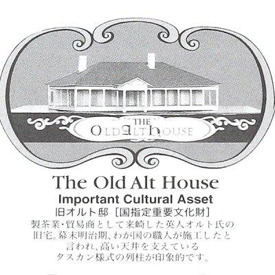 画像1: 長崎ペーパークラフトシリーズ:グラバー園旧オルト邸