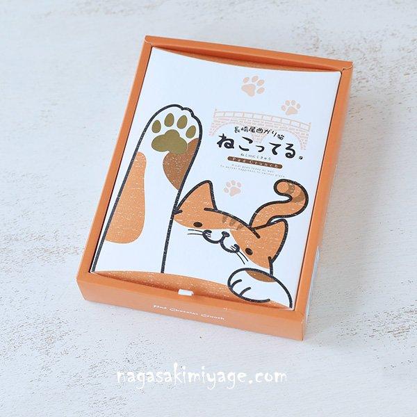 画像1: 長崎尾曲がり猫ねこってる (1)