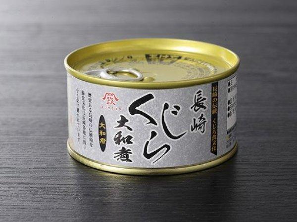 画像1: くじら缶詰大和煮【ヒゲ鯨】 (1)
