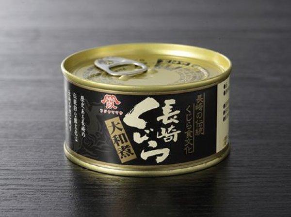 画像1: くじら缶詰大和煮【ナガス鯨】 (1)
