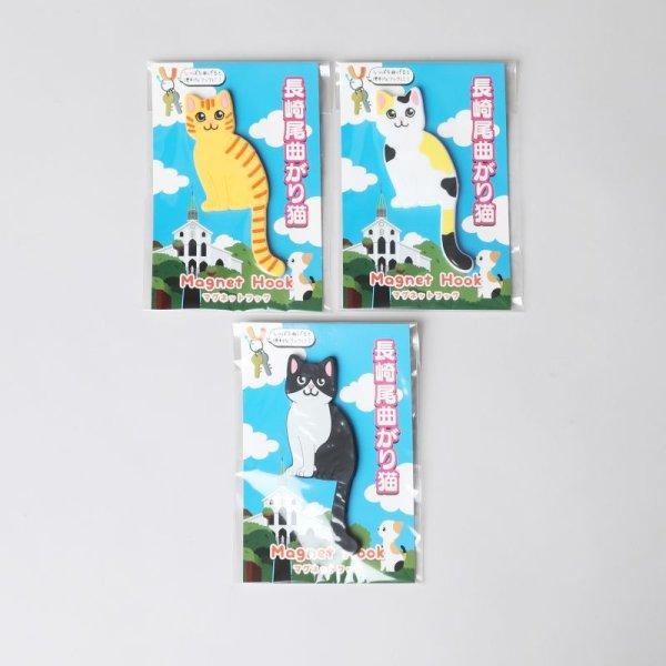 画像1: 長崎尾曲がり猫 マグネットフック (1)