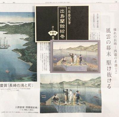 画像1: 川原慶賀筆 「出島蘭館絵巻」 第弍集
