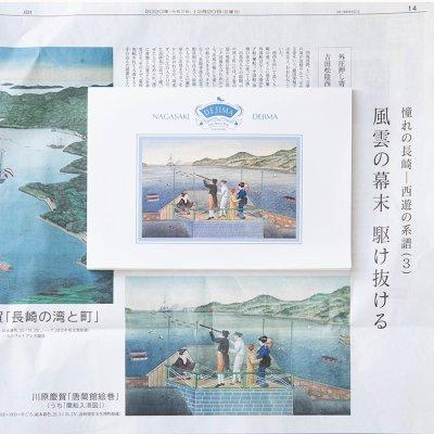 画像1: 出島便箋:蘭館絵巻「蘭船入港図」