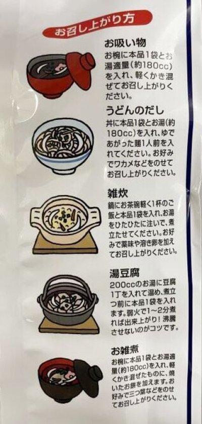 画像1: 日本海産 あごお吸い物