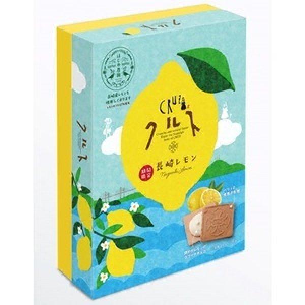 画像1: 【夏季限定】 長崎銘菓 レモンクルス 8枚 (1)