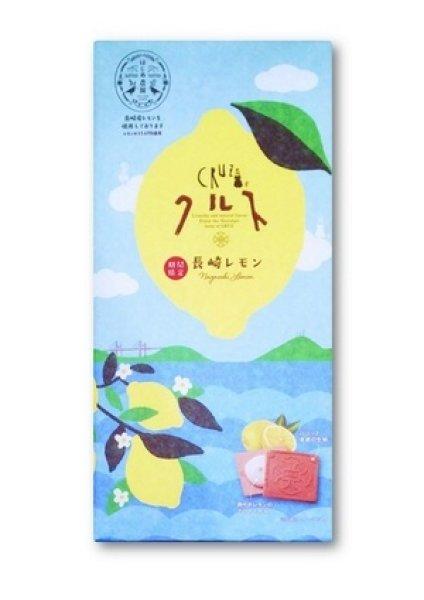 画像1: 【夏季限定】 長崎銘菓 レモンクルス 12枚 (1)