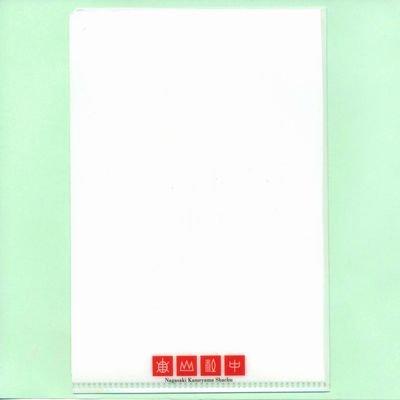 画像1: A6ミニファイル【亀山社中】
