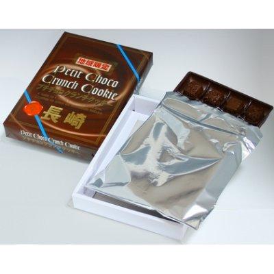 画像2: 長崎プチチョコクランチクッキー 20個入り