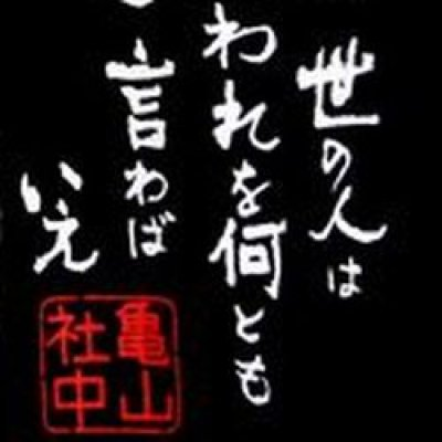 画像2: 坂本龍馬Tシャツ(バックプリント)