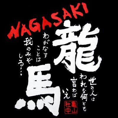 画像3: 坂本龍馬Tシャツ(バックプリント)