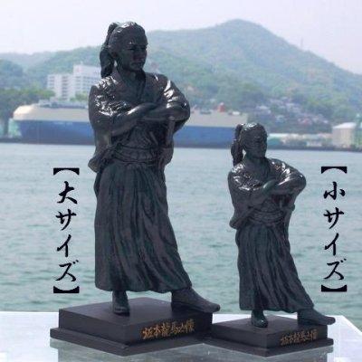 画像1: 坂本龍馬像 ミニチュア像【小】15cm 山崎和國氏監修