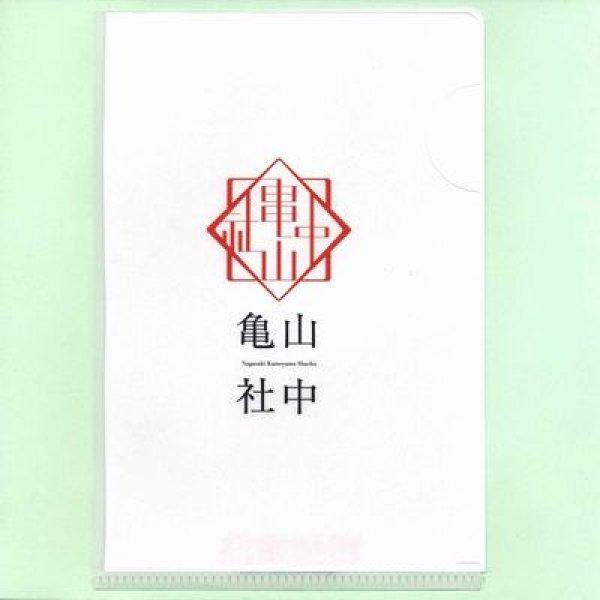 画像1: A6ミニファイル【亀山社中】 (1)