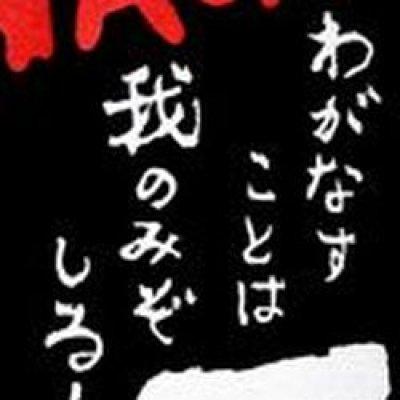 画像1: 坂本龍馬Tシャツ(バックプリント)