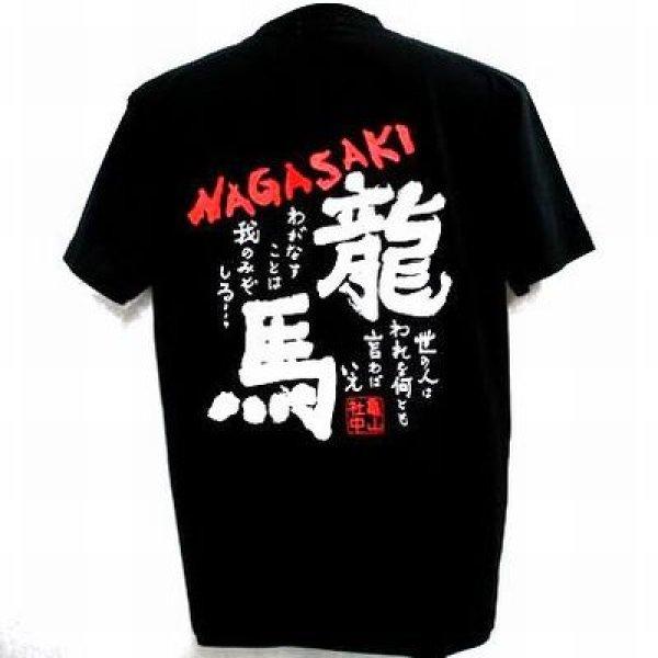 画像1: 坂本龍馬Tシャツ(バックプリント) (1)