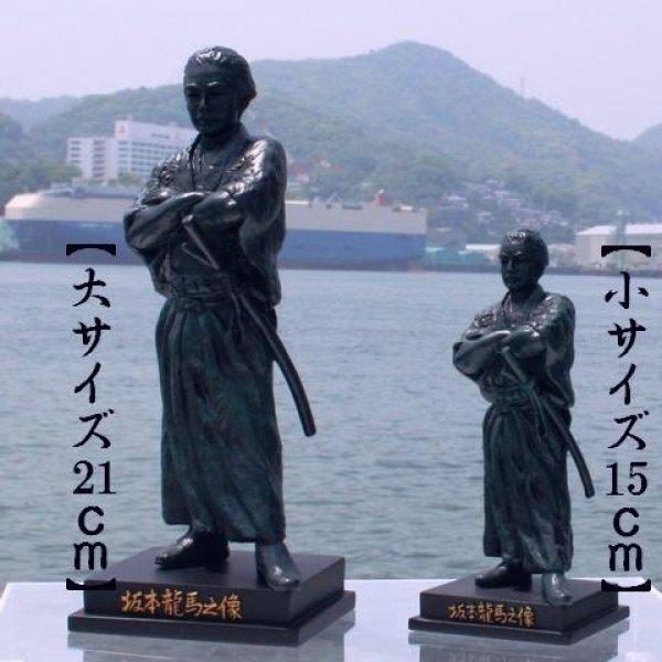 画像1: 坂本龍馬像 ミニチュア像【小】15cm 山崎和國氏監修 (1)
