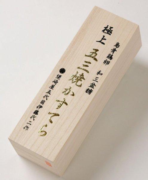 画像1: 須崎屋 極上五三焼かすてら桐箱 1号 (1)