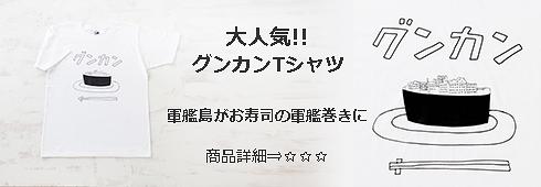 軍艦島・グンカンTシャツ